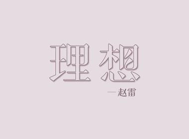 """赵雷-""""理想""""歌词字体设计练习-梁风波的字体设计"""