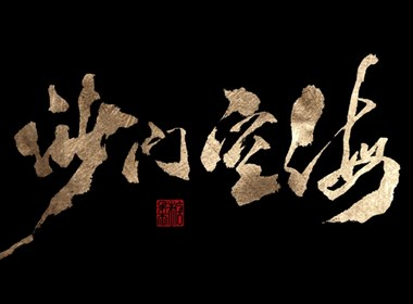 壹柒年-肆月份手书字体(贰)