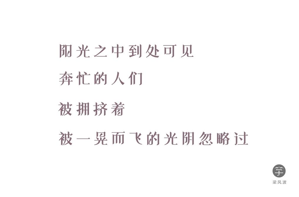 赵雷-理想歌词字体设计练习-梁风波的字体设