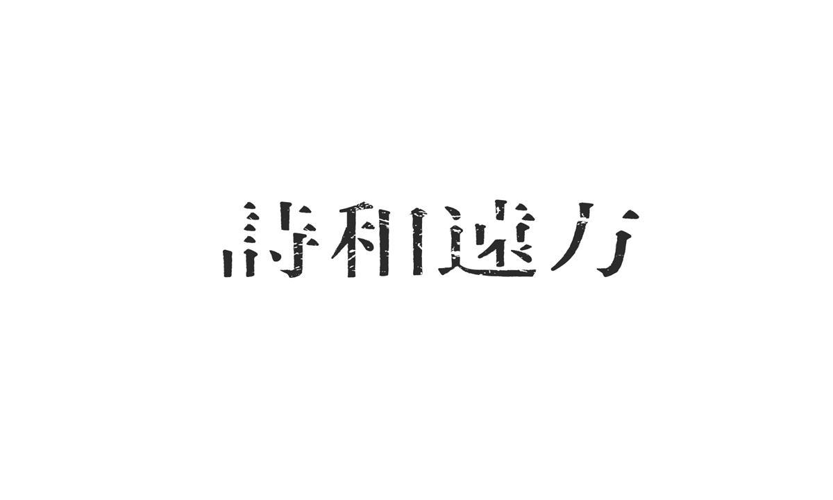 2017年字体第一波