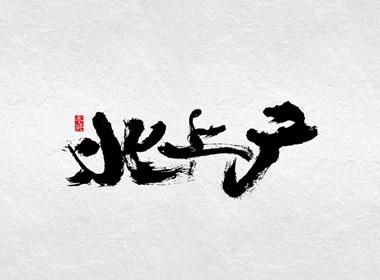 冬兴毛笔书写<2017肆月份>