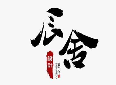 原创字体设计:辰舍
