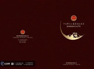 红酒招商手册设计