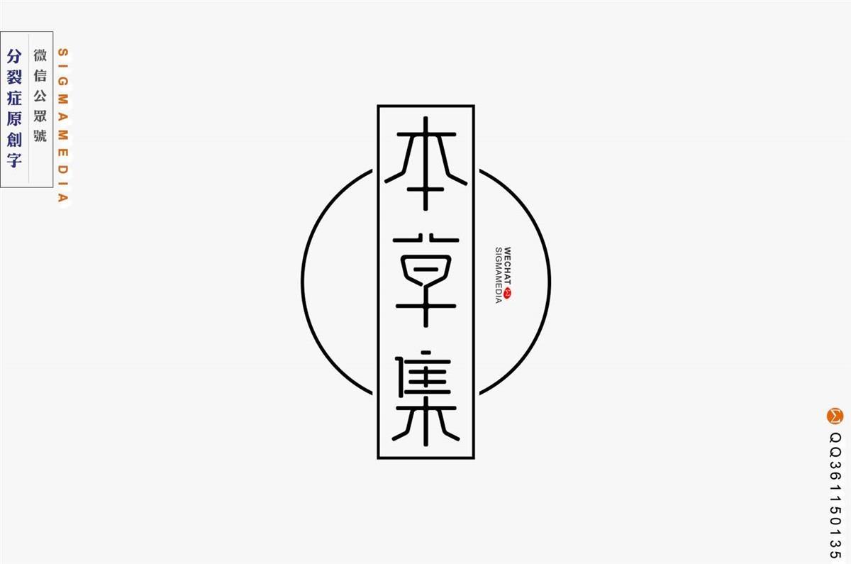 原创字体设计:本草集