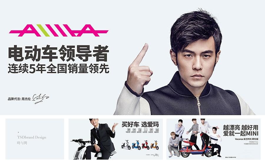 天津爱玛电动车品牌形象改造--时与间设计