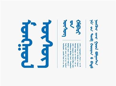 蒙古文字体开发