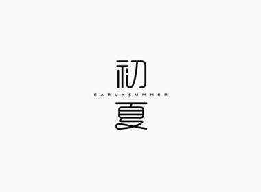 小刺猬 | 字體設計第五輯