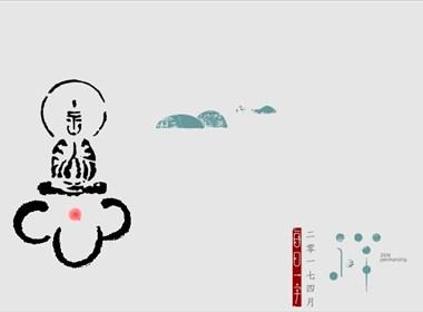 每日一字禅   汉字探索——四月选刊