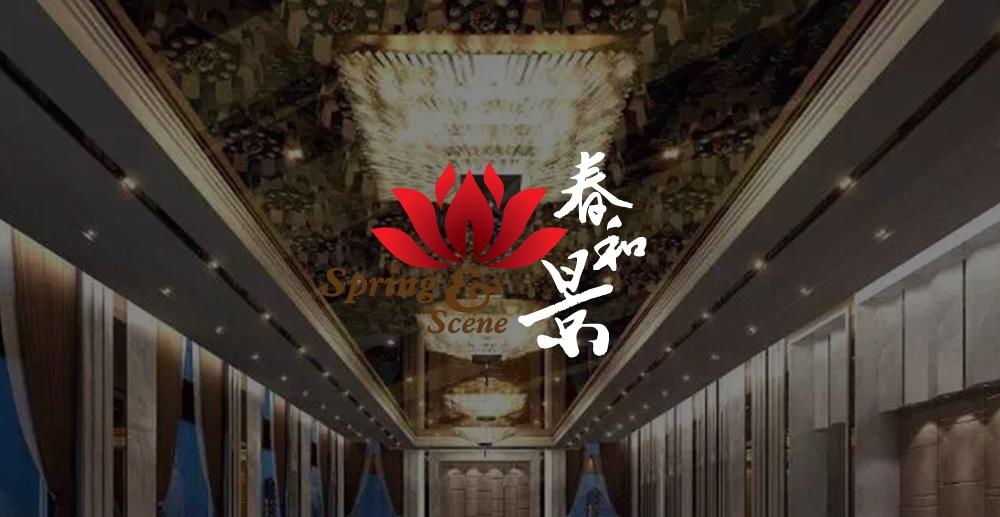 卓摩设计——春和景logo设计