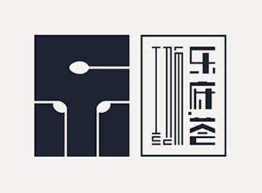 贵州乐府荟音乐餐吧-品牌形象策划&恒耀平台