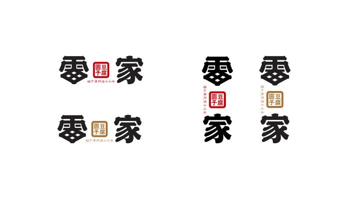 贵州雷家豆腐圆子-品牌形象设计