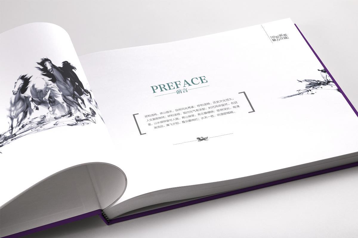 呼和浩特城市宣传画册