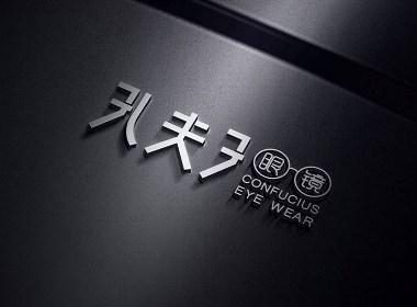 孔夫子眼镜LOGO设计