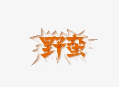 字体设计练习四月份总结-梁风波的字体设计