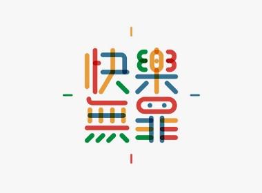 秋刀鱼4月字体设计小集