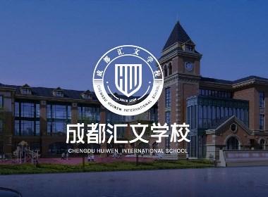 匯文中學VI--時與間設計