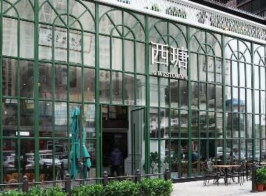 SORA设计 | 西瑭WESTOWN 香港茶餐厅,上海小点心