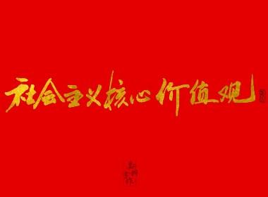 书法字体-社会主义核心价值观
