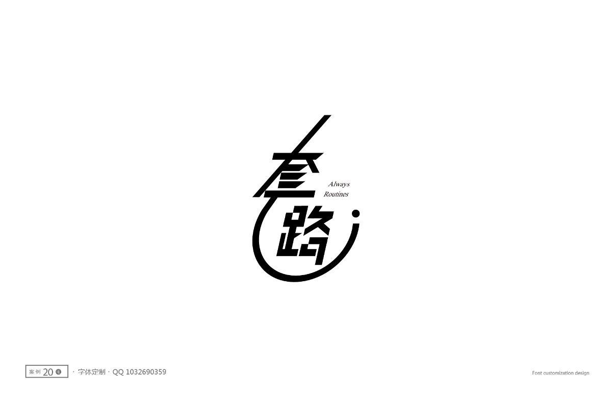 字体设计精选 第八篇