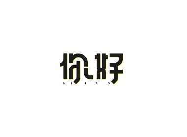 饭团君丨字体设计第六弹