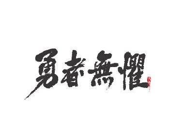 海の日系字体/LOGO合集