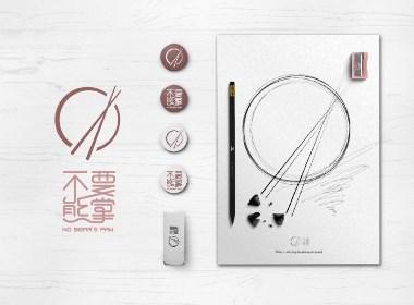 行业:沈阳不要熊掌餐饮 服务:企业LOGO设计 / 品牌推广服务