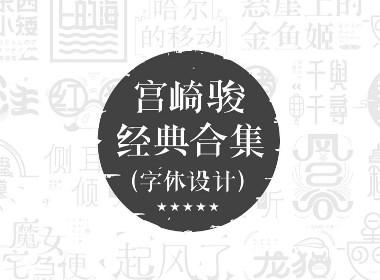 宫崎骏经典合集字体设计