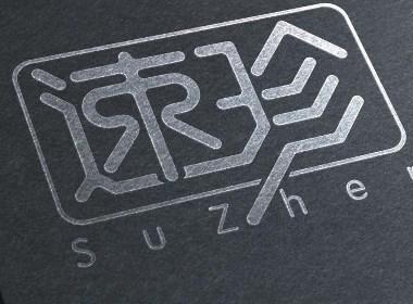 速珍品牌字体设计