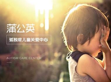 行业:厦门市蒲公英孤独症儿童关爱中心   服务:品牌VIS设计