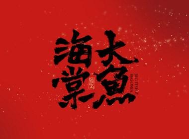 大鱼海棠书法字体—鲲出