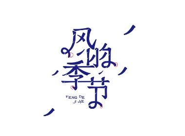 197DESIGN——字体设计