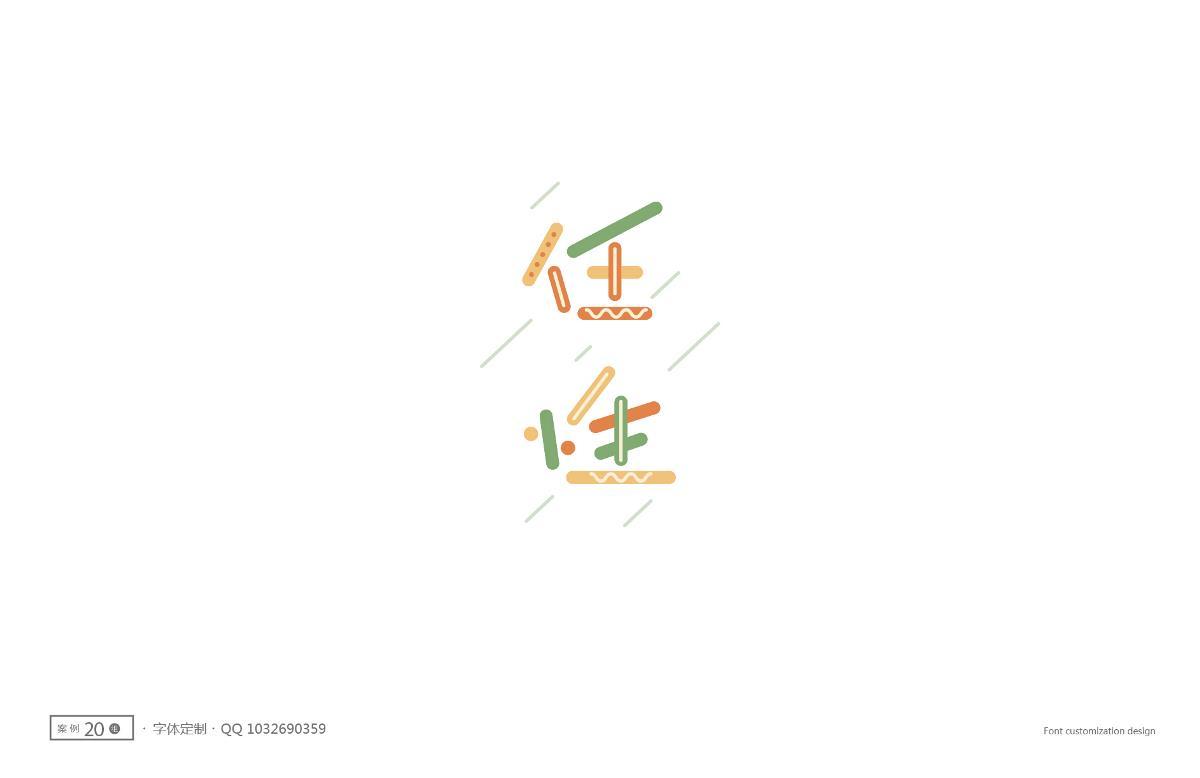 字体设计精选 第九篇