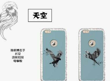 手机壳概念设计