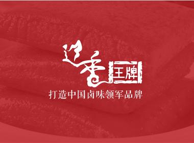 卓摩设计——辽香王牌 logo以及包装设计