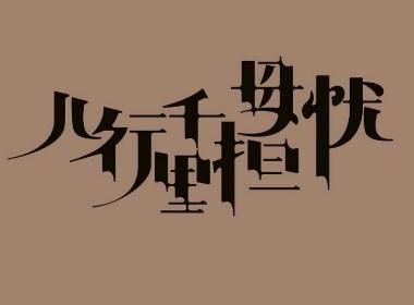 母亲节字体