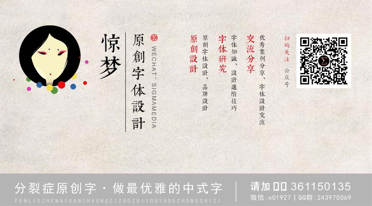 原创字体设计:王鑫