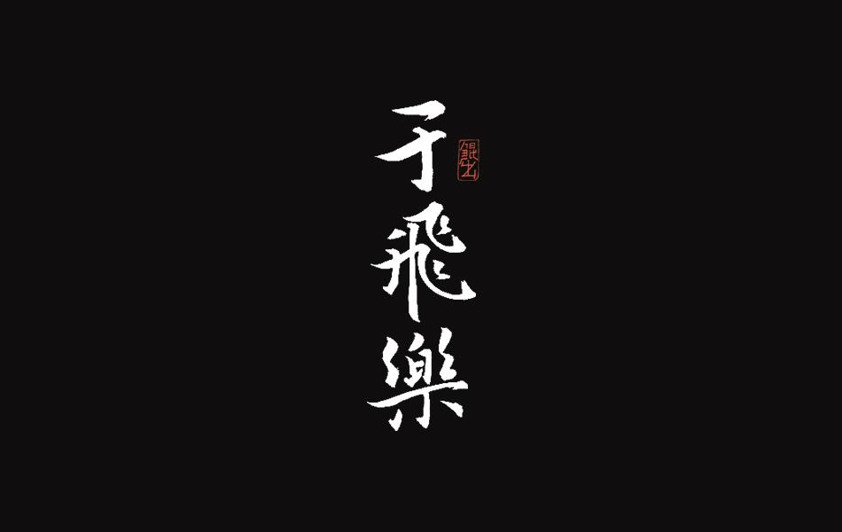 书法字体-宋词词牌名