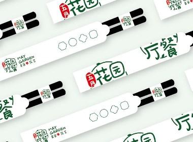茶餐厅VI设计 花园餐厅品牌形象设计 logo设计  个性化餐厅 花艺 美食 餐饮VI设计