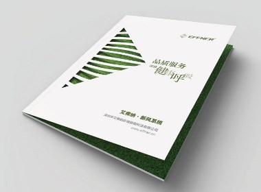 行业:深圳艾弗纳环境智能科技有限公司 画册设计