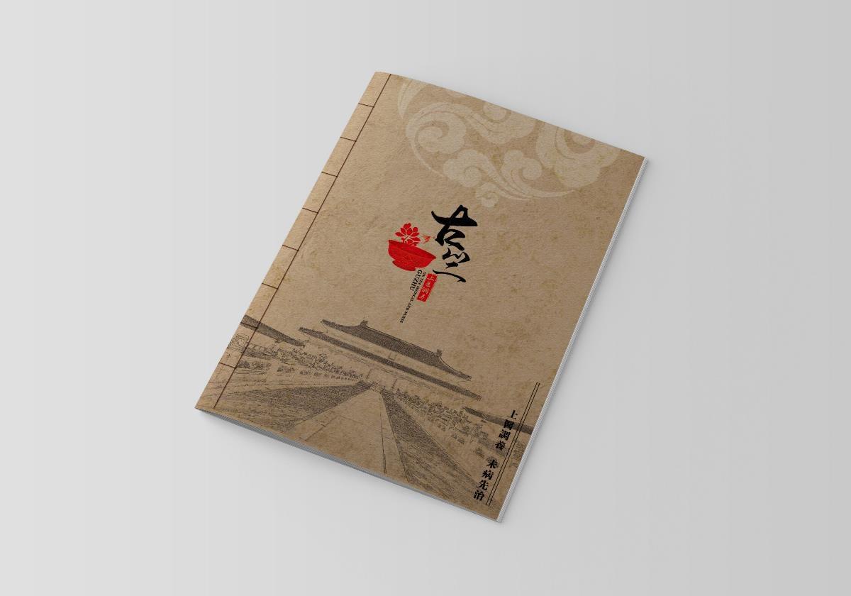 卓摩设计——古竺企业宣传册
