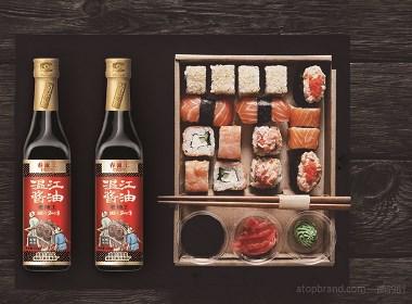 原创作品:温江酱油品牌整合全案/一道设计原创作品/酱油包装/醋包装/调味品包装/调味品礼盒