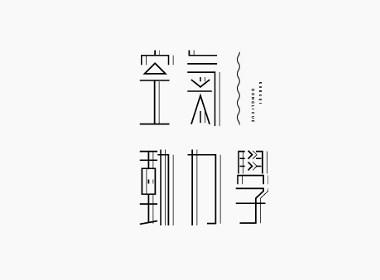 小刺猬 | 字體設計第六輯