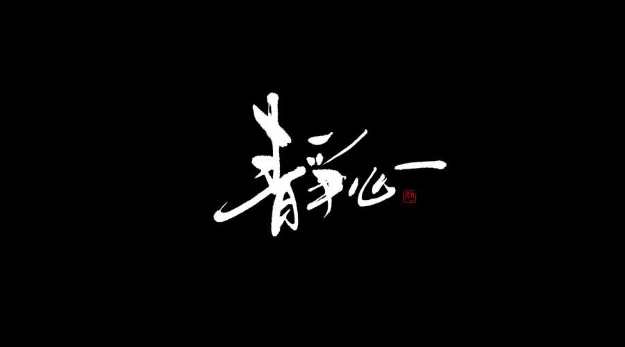小字集-2017-《肆》