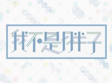2017字体设计选集(二)