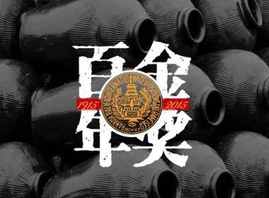 衡水老白干丨金奖百年