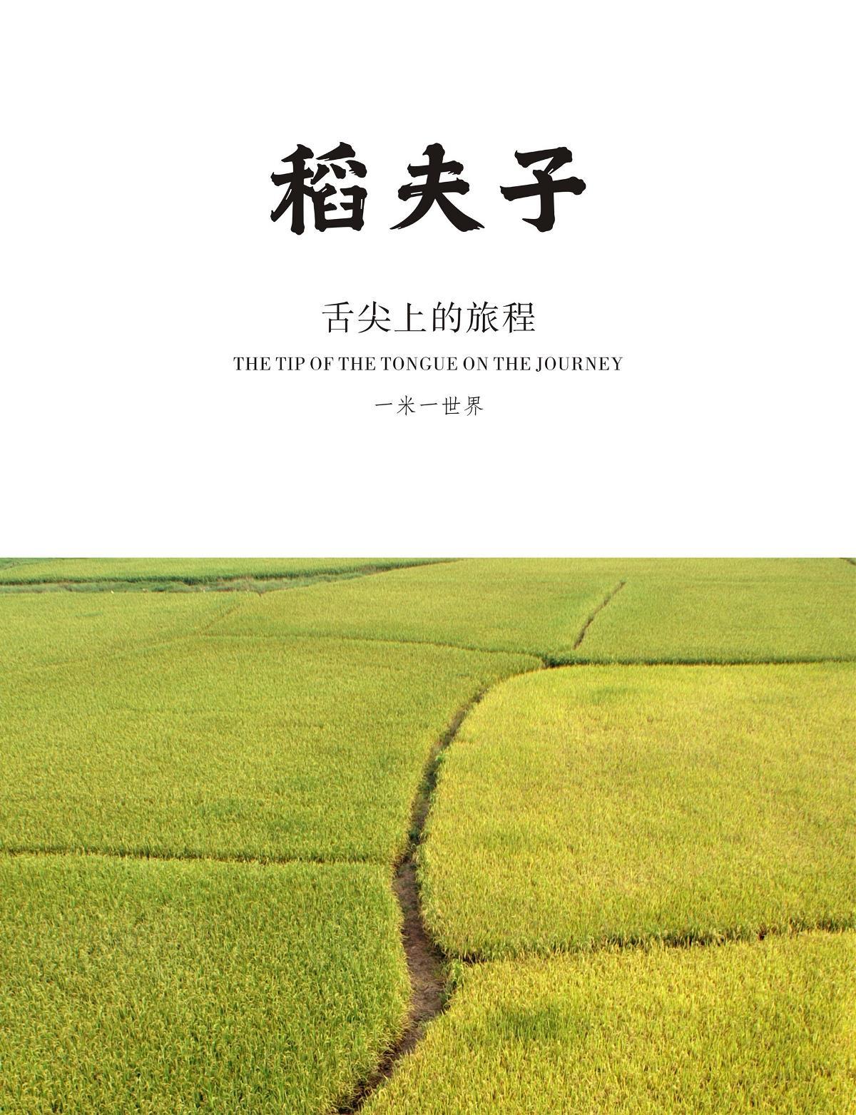 稻夫子 | 一米一世界