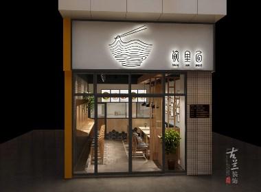 碗里面面馆-成都餐厅设计丨成都餐厅装修丨古兰装饰
