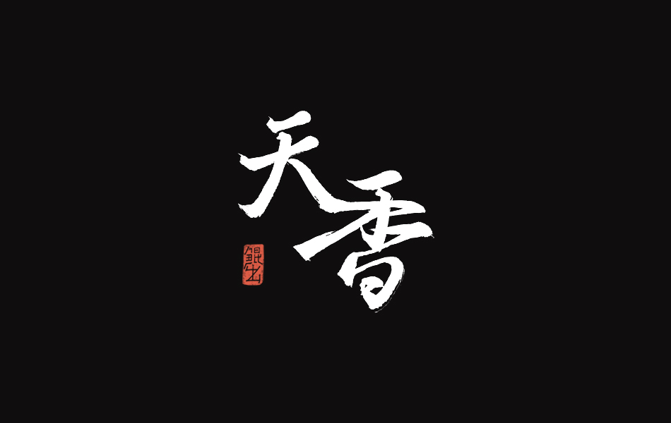 书法字体-宋词词牌名第二篇
