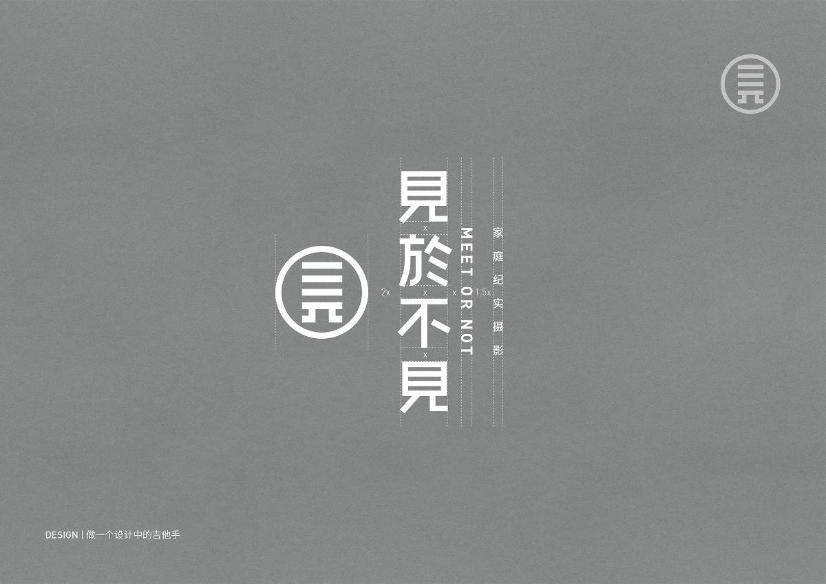 《见于不见 | 家庭纪实摄影》  摄影logo vi