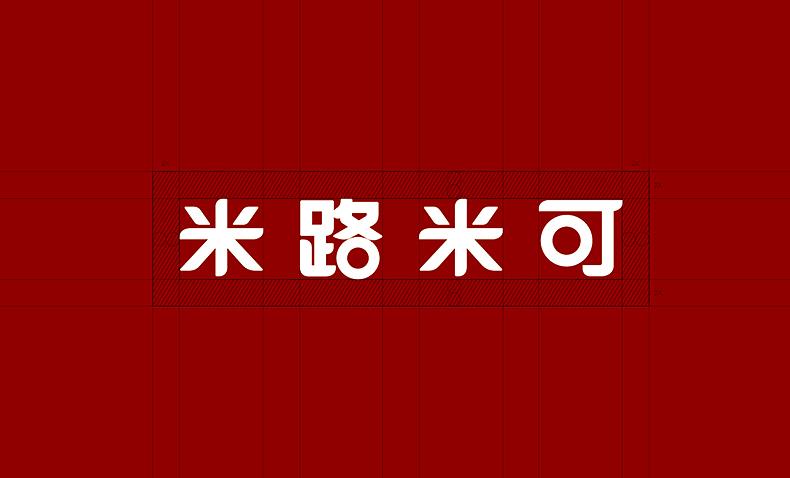 米路米可品牌设计